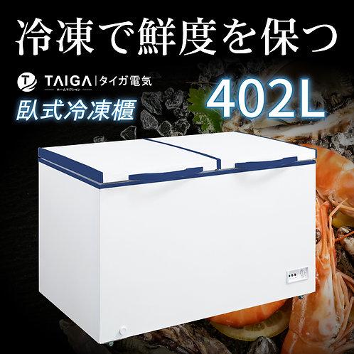 402L臥式冷凍櫃