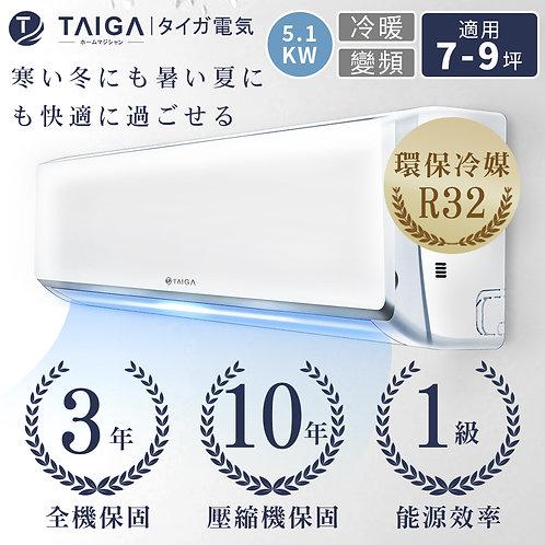 一級變頻冷暖分離式空調(5.1KW)