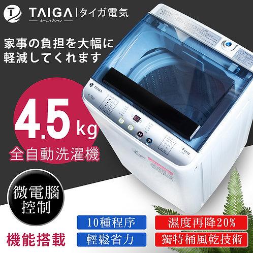 4.5KG全自動單槽洗脫直立式洗衣機