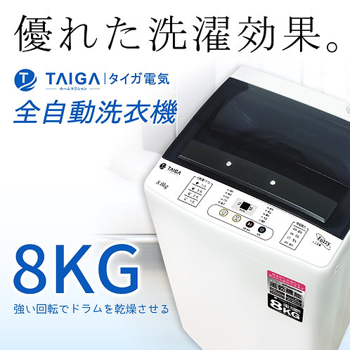 8KG全自動單槽洗脫直立式洗衣機