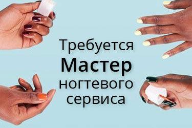 В салон красоты требуется мастер ногтевого сервиса