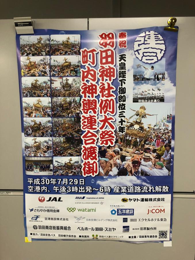 羽田神社例大祭開催
