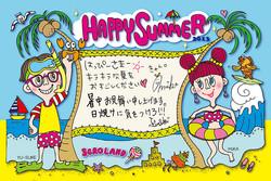 happysummer2013