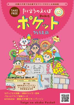 taiyonoekubo pocket 2018