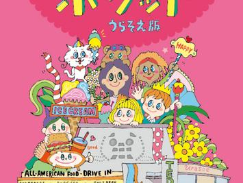 たいようのえくぼ ポケット(浦添版)vol.1