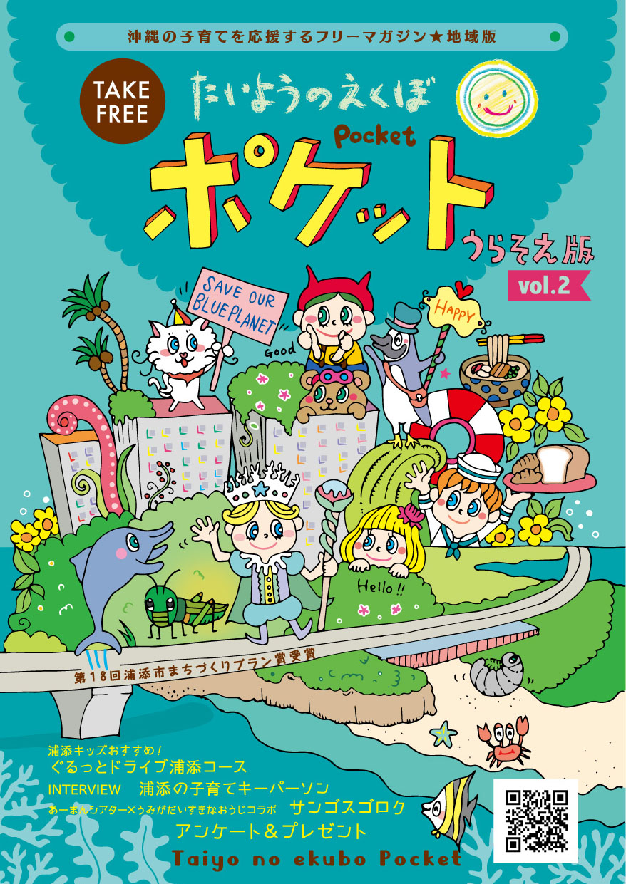 taiyonoekubo pocket vol.2
