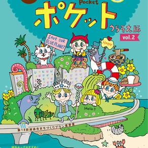 たいようのえくぼ ポケット(浦添版)vol.2