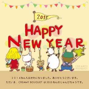 Good-bye, 2014