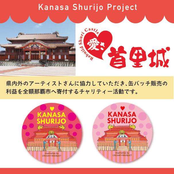 Kanasa Shurijo Project