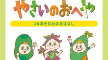 FM沖縄 やさいのおへや〜JAおきなわのおはなし〜