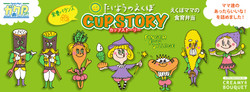 cupstory