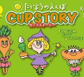 CUP STORY Okinawa-Familymart × Taiyonoekubo