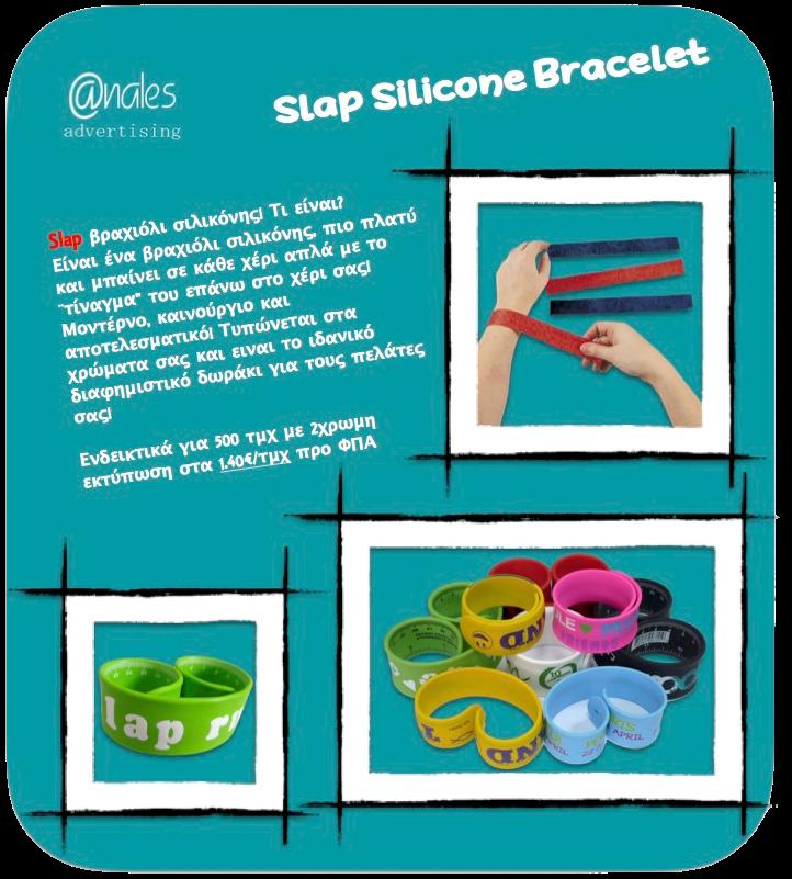 Slap Bracelet - Slap βραχιόλι σιλικόνης