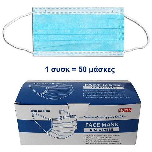 Μάσκα Προστασίας 3ply