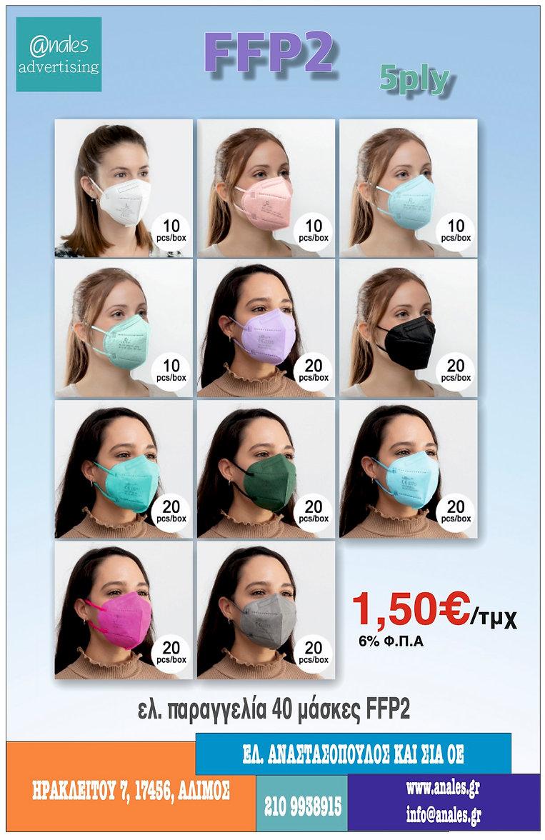 FFP2 masks KN95