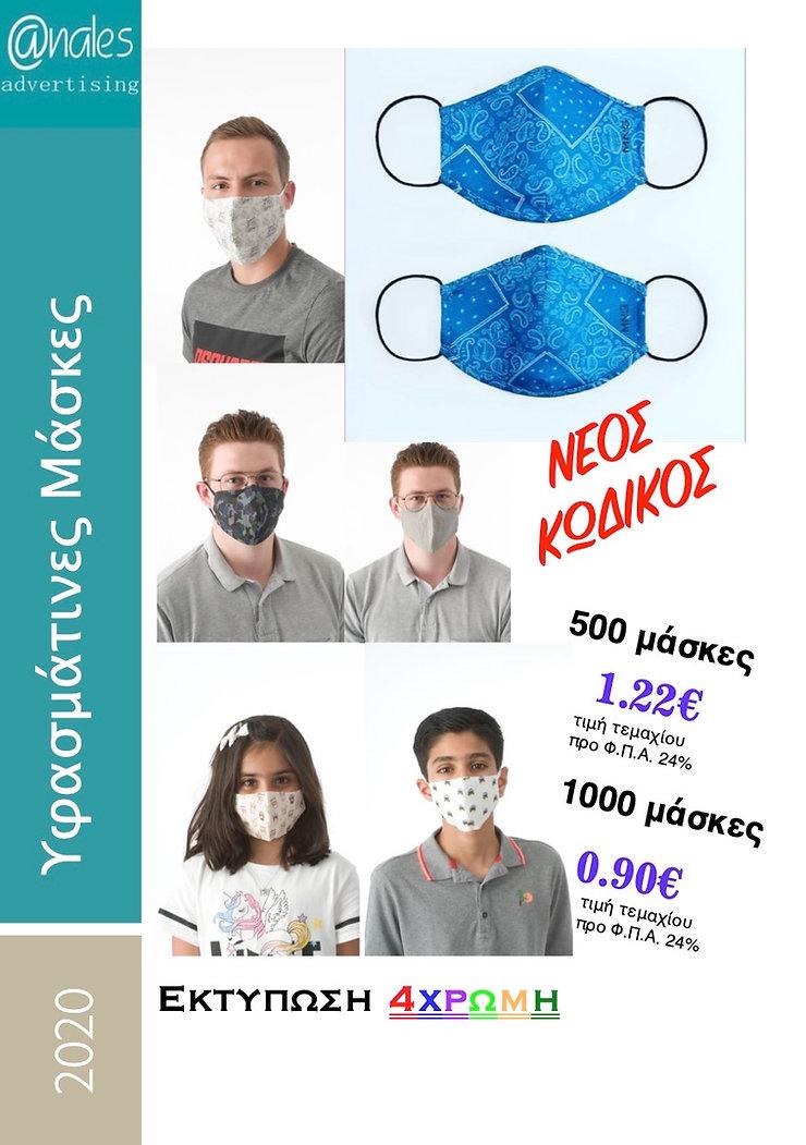 Υφασμάτινη μάσκα