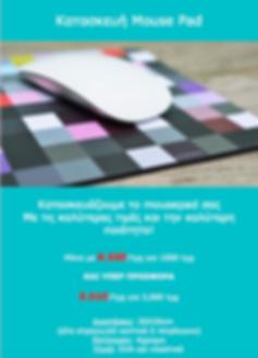 promotional mousepads