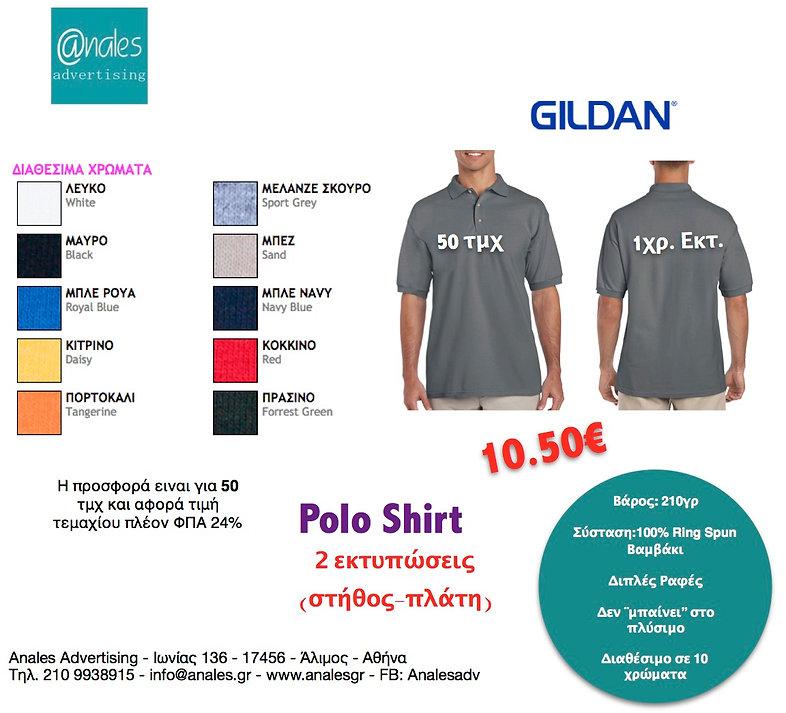 πίνακας προσφορών με τιμές διαφημιστικά Gildan Polo