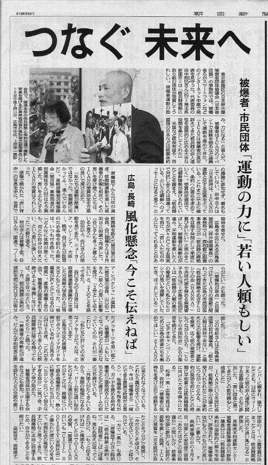 2017.10.7 朝日新聞