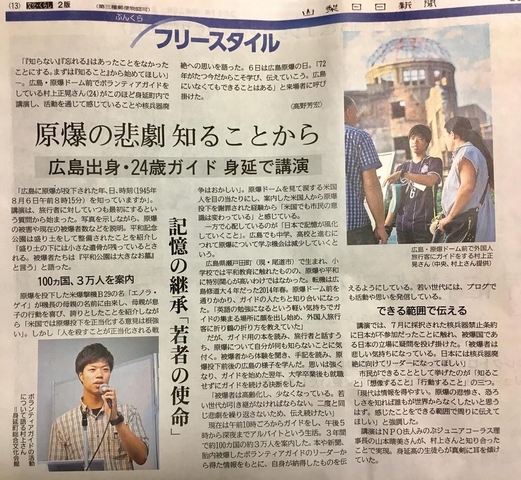 2017.8.6 山梨日日新聞