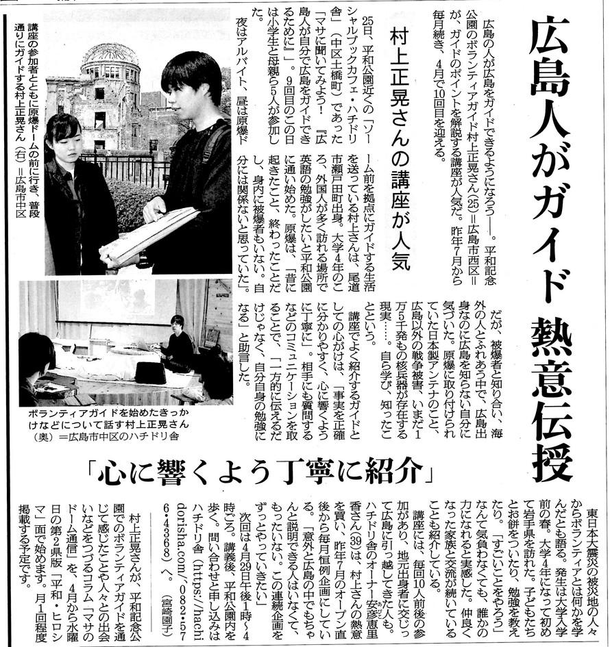 2018.3.30 朝日新聞
