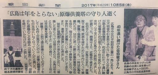 2017.10.5 朝日新聞