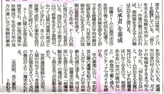 2016.12.5 中国新聞