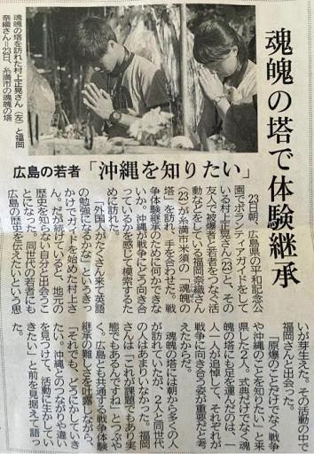 2016.6.24 琉球新報