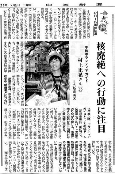 2016.7.2 中国新聞