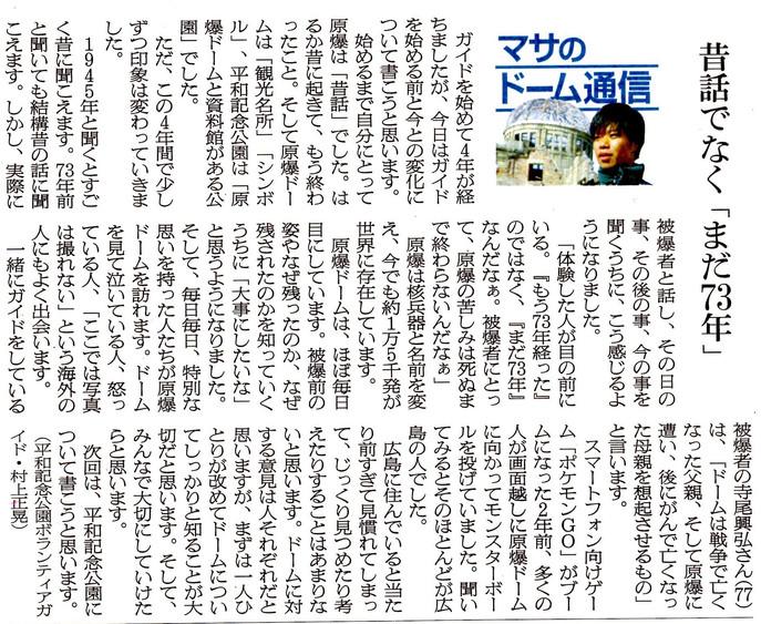 2018.5.16 朝日新聞