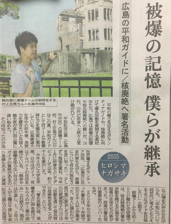 2015.8.8 熊本日日新聞
