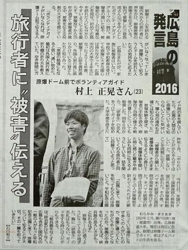 2016.4.23 毎日新聞