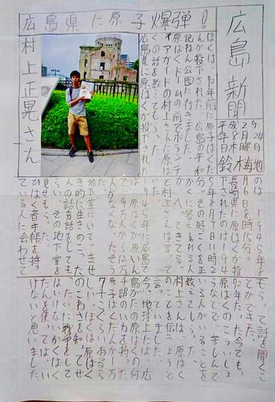 2017.8.24 広島新聞