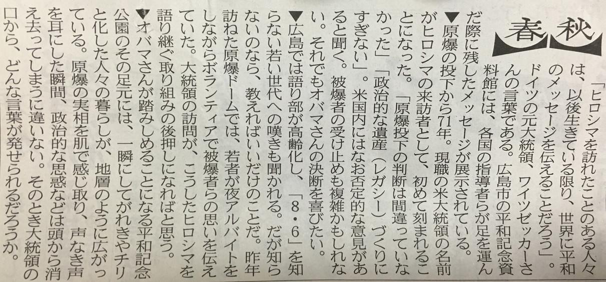 2016.5.12 日本経済新聞
