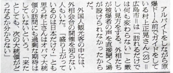 2016.4.12 朝日新聞