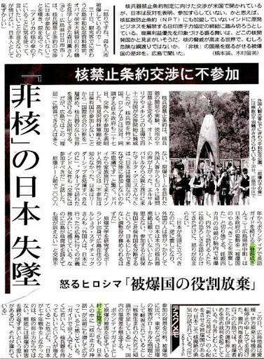2016.3.31 東京新聞