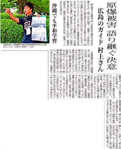 2017.8.5 沖縄タイムス