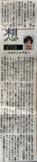 2016.8.5 中国新聞セレクト
