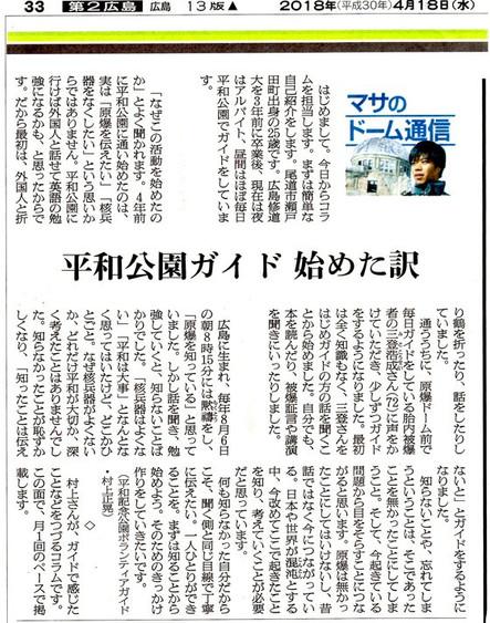 2018.4.16 朝日新聞