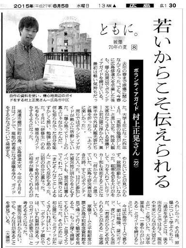 2015.8.5 朝日新聞