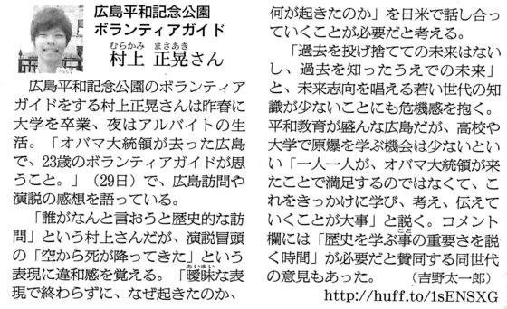 2016.5.31 朝日新聞
