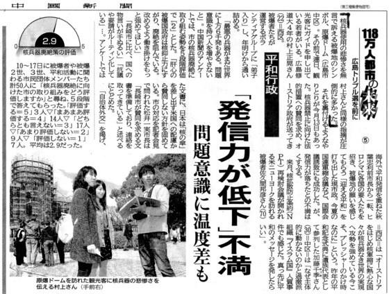 2015.3.21 中国新聞