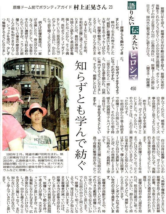 2016.8.27 読売新聞