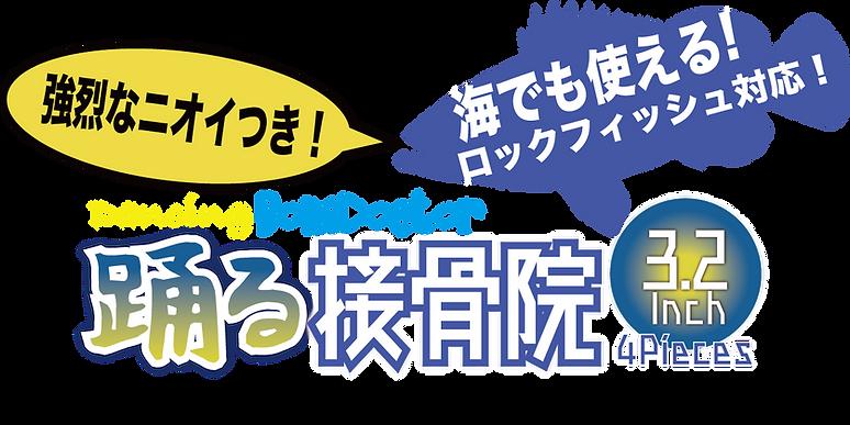 海用接骨院ロゴ1.png