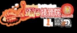 【最終】踊る接骨院ロゴ.png