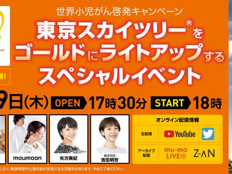 世界小児がん啓発キャンペーンが日本初開催!