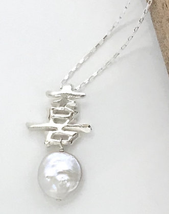 Happiness Necklace with Coin Pearl