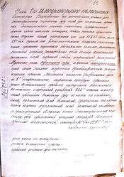 Указ о купчей 1825г темный.jpg