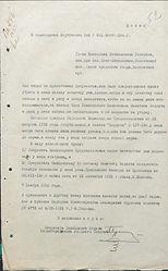 Обращение В.П. Гомелина в Комиссариат внутренних дел  от 7 ноября 1918 года