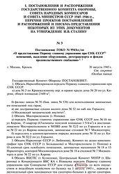 постановление о передаче 1945 R.jpg